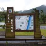 鯉魚潭觀光導覽圖