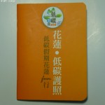 花蓮低碳護照