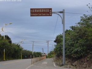 七星潭海岸風景特定區南終點