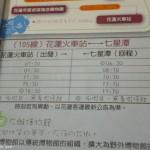 105線公車花蓮火車站到七星潭