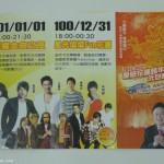 花蓮2011-2012跨年晚會