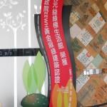 郭元益綠標生活館 榮獲行政院EEWH黃金級錄建築認證