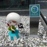 郭元益綠標生活館 內政部綠建築標章
