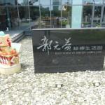 郭元益綠標生活館 碑