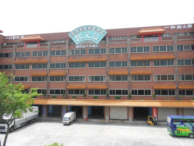 郭元益糕餅博物館 工廠