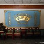 郭元益糕餅博物館 傳統中求新意 現代中揉古風
