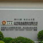 白木屋品牌文化館 大門