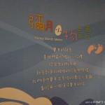 白木屋品牌文化館 彌月小物語 1