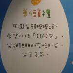 白木屋品牌文化館 彌月小物語 3 / 剃頭禮