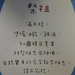 白木屋品牌文化館 彌月小物語 4 / 祭袓
