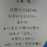 白木屋品牌文化館 彌月小物語 5 / 頭毛
