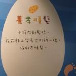 白木屋品牌文化館 彌月小物語 6 / 養孝順髮