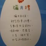 白木屋品牌文化館 彌月小物語 7 / 彌月禮