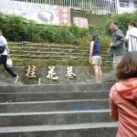 桂花巷社區