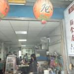 桂花巷麵食店 1