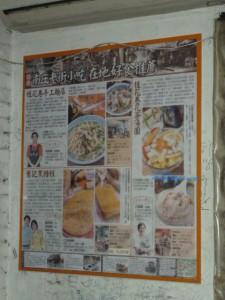 桂花巷麵食店 4