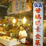 仙山甘媽媽素食菜包 1
