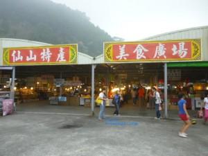 仙山特產美食廣場