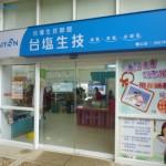 台鹽生技 鹽山店 1
