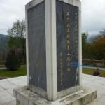 石門水庫殉職員工紀念碑