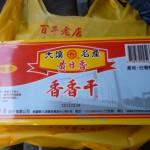 黃日香豆干總部 4 香香干(軟的)