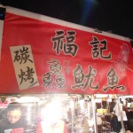 福記碳烤鱻魷魚 1