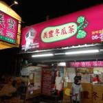 義豐冬瓜茶安平店 1