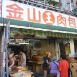 王記金山肉包 1