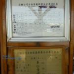 乳牛的家 八老爺車站 台糖公司台南區處新營五分車時刻表、票價表