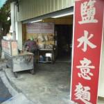 台南新營 鹽水意麵 1