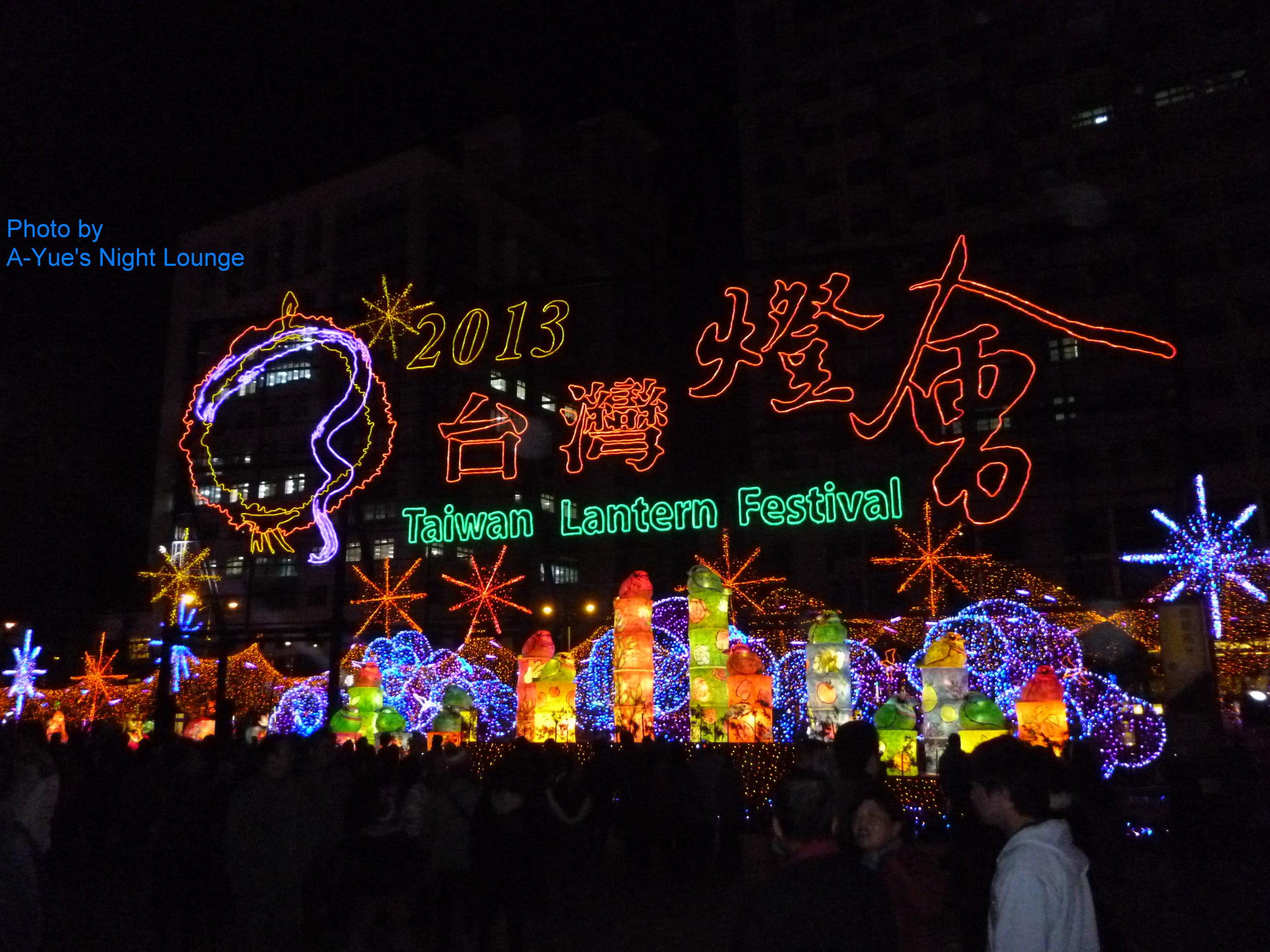 2013台灣燈會