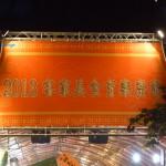 2013客家美食育樂廣場 1