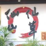 仙山仙草 招牌 2