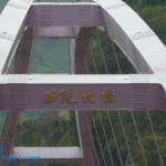 北横 巴陵大橋 2