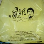北門蒜味肉羹包裝袋