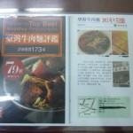 2012年9月出版台灣牛肉麵評鑑介紹剪報