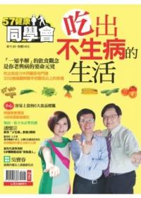 今周刊特刊:57健康同學會專刊 第1期